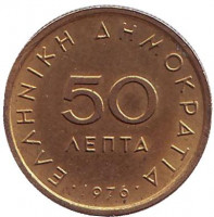 Монета 50 лепт. 1976 год, Греция.