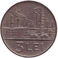 Монета 3 лея. 1963 год, Румыния.