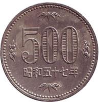 Росток адамова дерева. (Павловния). Монета 500 йен. 1982 год, Япония.