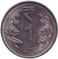 "Монета 1 рупия. 2012 год, Индия. (""*"" - Хайдарабад)"