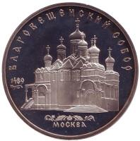 Благовещенский собор. Монета 5 рублей, 1989 год, СССР. (Пруф)