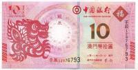 Год дракона. Банкнота 10 патак. 2012 год, Макао. Банк Китая.