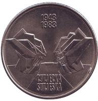 40 лет со дня битвы на реке Сутьеска. Монета 10 динаров. 1983 год, Югославия.