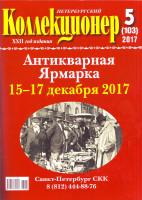 """Газета """"Петербургский коллекционер"""", №5 (103), октябрь 2017 г."""