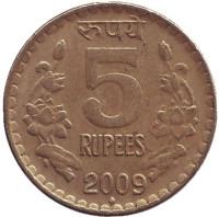"Монета 5 рупий. 2009 год, Индия. Из обращения. (""♦"" - Мумбаи)"