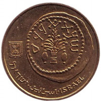 Ханука. Древняя монета. Монета 5 агор. 1987 год, Израиль.