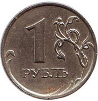 Монета 1 рубль. 2007 год (ММД), Россия. Брак. Поворот на 180.