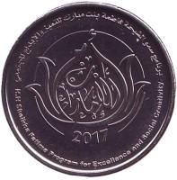 Программа Шейха Фатимы. Монета 1 дирхам. 2017 год, ОАЭ.
