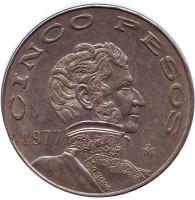 Висенте Герреро. Монета 5 песо. 1977 год, Мексика.
