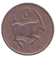 Обыкновенный орикс (сернобык). Монета 10 тхебе. 1976 год, Ботсвана. Из обращения.