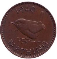 Крапивник. (Птица). Монета 1 фартинг. 1940 год, Великобритания.
