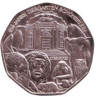 250 лет Шёнбруннскому зоопарку. Монета 5 евро. 2002 год, Австрия.