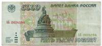 Банкнота 5000 рублей. 1995 год, Россия.