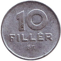 Монета 10 филлеров. 1981 год, Венгрия.