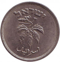 Листья винограда. Монета 50 прут. 1949 год, Израиль.