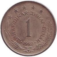 1 динар. 1980 год, Югославия.