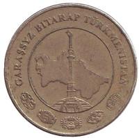 Монумент независимости. Монета 20 тенге. 2009 год, Туркменистан. Из обращения.