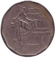 """Национальное объединение. Монета 2 рупии. 1997 год, Индия. (""""*"""" снизу в конце даты - Тэгу, Южная Корея)"""