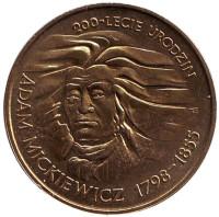Адам Мицкевич. Монета 2 злотых. 1998 год, Польша.