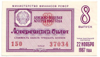 Денежно-вещевая лотерея. Лотерейный билет. 1967 год. (Выпуск 8).