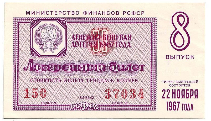 """lottery ticket ivan The only characters in the story are ivan the couple's reaction on the thought of winning the lottery is """"the lottery ticket"""" is an open."""