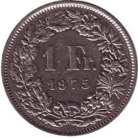 Гельвеция. Монета 1 франк. 1975 год, Швейцария.