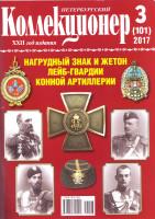 """Газета """"Петербургский коллекционер"""", №3 (101), июнь 2017 г."""