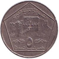 Цитадель Алеппо. Монета 5 фунтов. 1996 год, Сирия. Из обращения.
