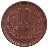 Монета 10 йен. 1990 год, Япония.