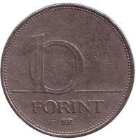 Монета 10 форинтов. 1995 год, Венгрия.