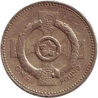 Кельтский крест. Монета 1 фунт. 2001 год, Великобритания.
