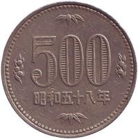 Росток адамова дерева. (Павловния). Монета 500 йен. 1983 год, Япония.