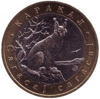 Каракал. Монетовидный жетон. 5 червонцев, 2017 год. ММД.