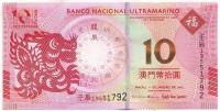 """Год дракона. Банкнота 10 патак. 2012 год, Макао. Национальный банк """"Ультрамарино""""."""