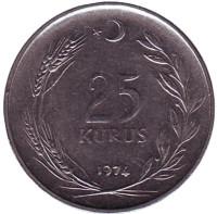 Монета 25 курушей. 1974 год, Турция.