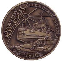 """Ледокол-музей """"Красин"""". Сувенирный жетон, Санкт-Петербург. (коричневый)"""