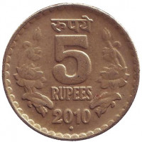 """Монета 5 рупий. 2010 год, Индия. (""""°"""" - Ноида)"""