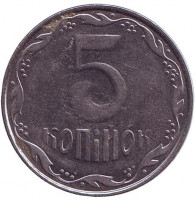 Монета 5 копеек. 2011 год, Украина.