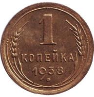 Монета 1 копейка. 1938 год, СССР. aUNC.