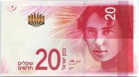 Поэтесса Рахель Блувштейн. Банкнота 20 новых шекелей. 2017 год, Израиль.