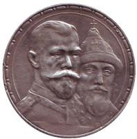 300 лет династии Романовых. Монета 1 рубль. 1913 год, Российская империя. (Выпуклый чекан)