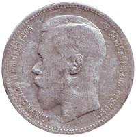 Монета 1 рубль. 1898 год (*), Российская империя.