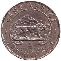 "Лев. Монета 1 шиллинг. 1949 год, Восточная Африка. (Отметка ""KN"")."