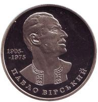 Павел Вирский. Монета 2 гривны. 2005 год, Украина.
