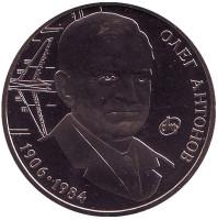 Олег Антонов. Монета 2 гривны. 2006 год, Украина.