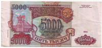 Банкнота 5000 рублей. 1993 год, Россия. (Выпуск 1994 года).