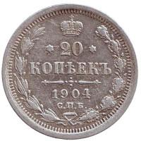 Монета 20 копеек. 1904 год, Российская империя.