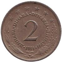 2 динара. 1971 год, Югославия.