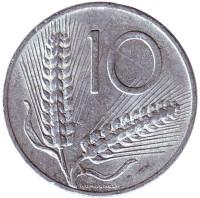 Колосья пшеницы. Плуг. Монета 10 лир. 1953 год, Италия.