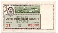 ДОСААФ СССР. 3-я Автомотолотерея. Лотерейный билет. 1968 год.